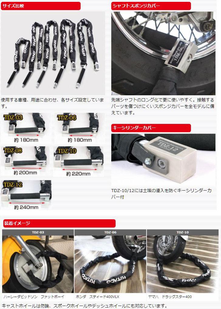 ☆【あす楽対応】送料無料KITACOTDZ-10ウルトラロボットアームロック全長:約2340mm鍵かぎカギ防犯セキュリティキタコ【smtb-k】【バイク用品】