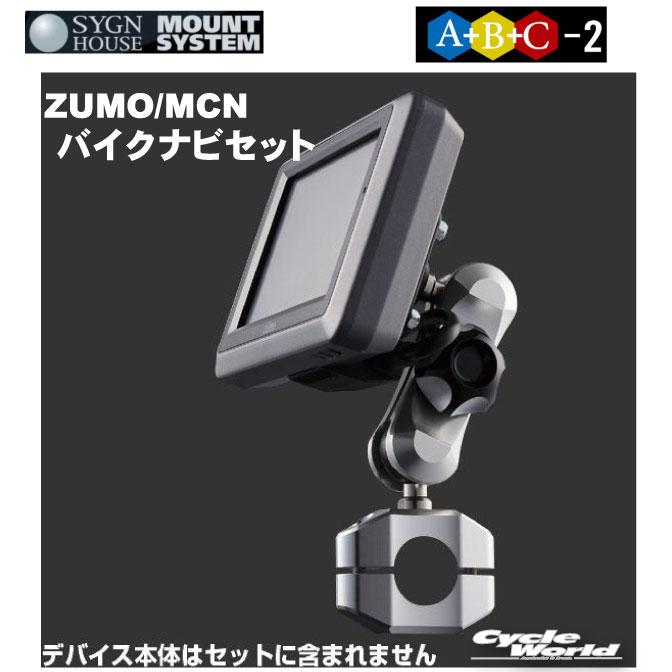 ☆【SYGN HOUSE】《A+B+C-2》 AABC-2 ABCセット ZUMO/MCN/XR430MC ホルダー  M8シリーズ(強化タイプ) MOUNT SYSTEM サインハウス マウントシステム【バイク用品】