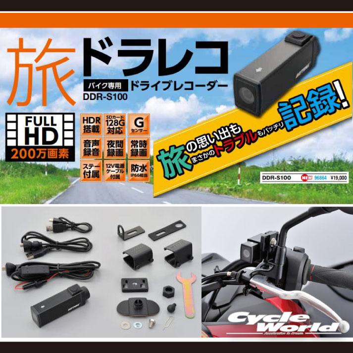 ☆【DAYTONA】ドラレコ バイク専用ドライブレコーダー【DDR-S100】(96864) 旅 ツーリング カメラ モトクロス オフロード 口角 動画 撮影 ビデオ【バイク用品】