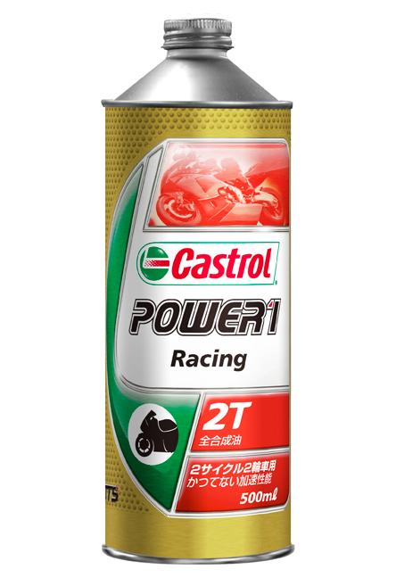☆ 注目ブランド Castrol カストロール 日本メーカー新品 POWER1 レーシング 0.5L バイク用品
