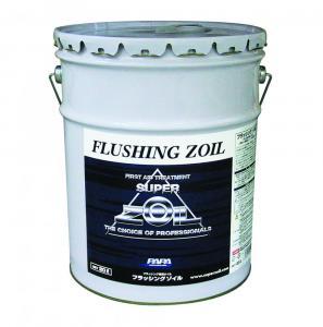 ☆【SUPER ZOIL】フラッシングゾイル 20Lペールエンジン内部洗浄剤 フラッシングオイル 2000mlスーパーゾイル 燃費 FZ20L【バイク用品】