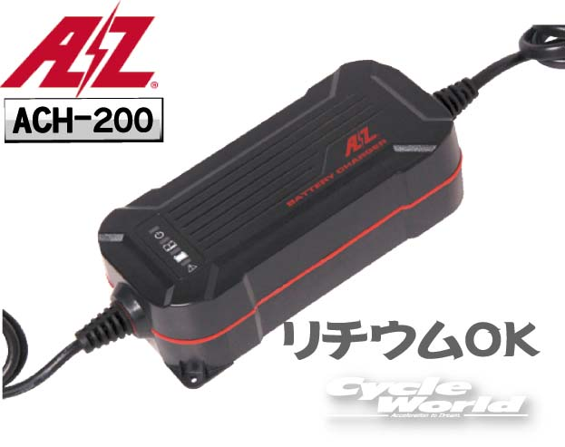 ☆【AZバッテリー】バッテリーチャージャーACH-200高速充電 リチウム対応 充電器 バッテリー 【バイク用品】