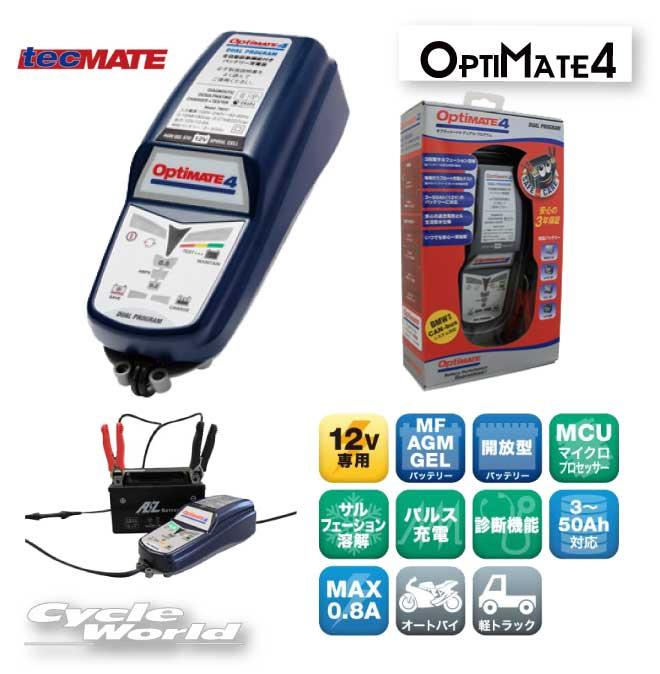 ☆【tecMATE】Optimate4 オプティメイト4 TM-347 テックメイト バッテリーチャージャー 充電器 アンプマティック パルス充電 サルフェーション溶解 オートバイ 自動車 【バイク用品】