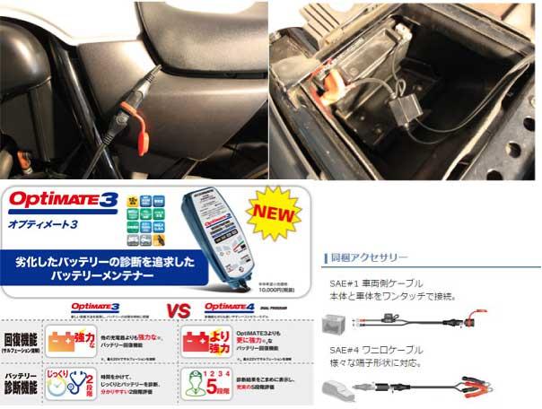 DAYTONAデイトナ71638バッテリーチャージャーJS800【バイク用品】