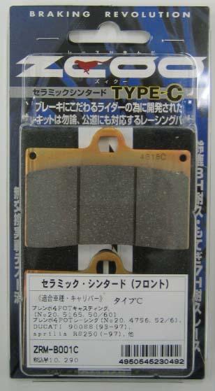 ☆【ZCOO】ブレーキパッド タイプC YZF-R1( '07~ '08)(フロント ダブル)V-MAX1700 (フロント ダブル) セラミックシンタード TYPE-C Brake Pads ズィクー ジクー【バイクパーツ】【バイク用品】