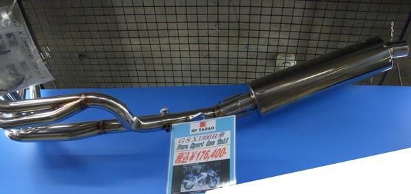 ☆SP忠男 SUPER COMBAT PURESPORT Type OneTail Ti04~07 GSX1300R 【バイク用品】