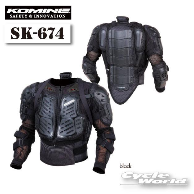 ☆【KOMINE】SK-674 セーフティジャケットαフルプロテクション 肘 肩 脊髄 首 胸部 胸 エルボー バックプロテクター チェストプロテクター【バイク用品】