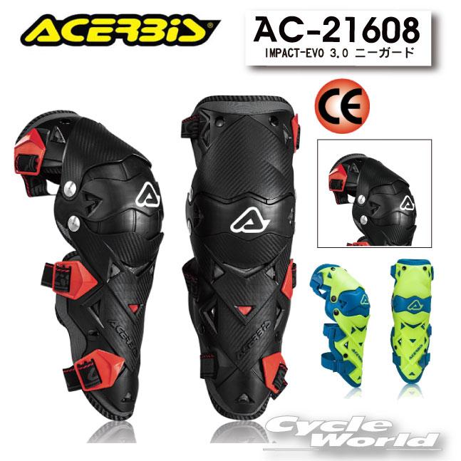☆【ACERBIS】ACERBIS IMPACT-EVO 3.0 ニーガード AC-21608膝 ひざ ニープロテクター サポーター モトクロス アチェルビス  【バイク用品】