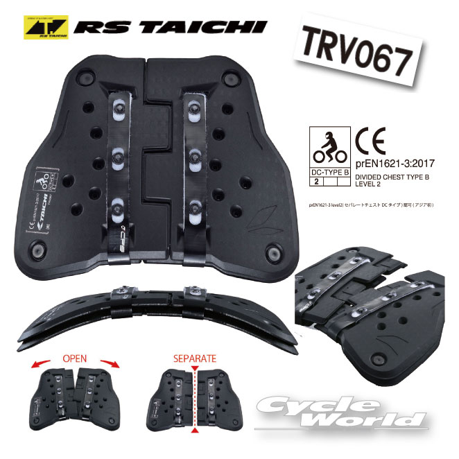 ☆【RS TAICHI】TRV067 テクセル セパレートチェストプロテクター(ボタンタイプ)   TECCELL SEPARATE CHEST PROTECTOR(WITH BUTTON) アールエスタイチ RSタイチ 胸部 チェストパット 胸 プロテクター  【バイク用品】