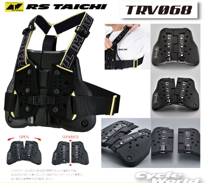☆【RS TAICHI】TRV068 テクセル セパレートチェストプロテクター(ベルトタイプ) TRV068 TECCELL SEPARATE CHEST PROTECTOR(WITH BELT) アールエスタイチ RSタイチ 胸部 チェストパット 胸 プロテクター  【バイク用品】