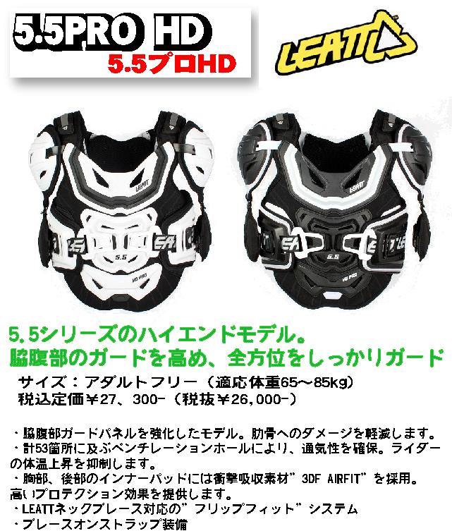 ☆【LEATT】リアット チェストプロテクター 5.5 PRO HD [5.5プロ HD] 腹部 胸部 プロテクター インナーアウター兼用タイプ  モトクロス用品 MX【バイク用品】