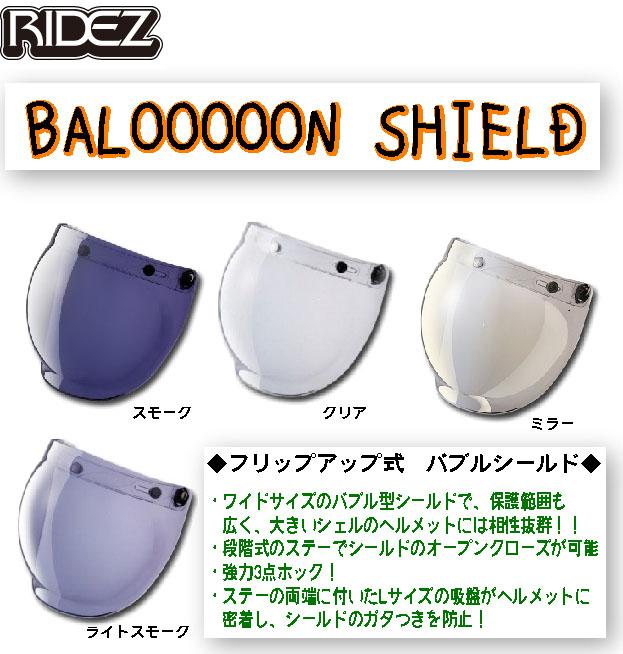 ついに入荷 ☆ RIDEZ ライズ BALOOOOON 休日 SHIELD ワイドバブルシールド バイク用品 大きめ バルーンシールド フリップアップ式