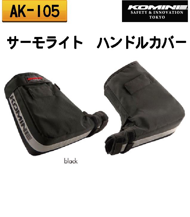 ◇供komine AK-001 samoraitohandoruuoma使用冬天的冬天小东西防风防寒保温寒冷对策方向盘覆盖物