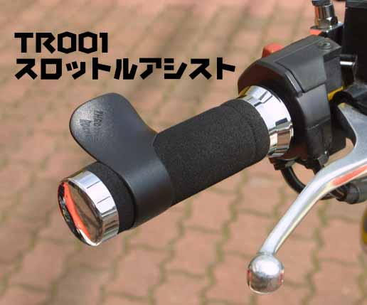 ☆ 期間限定 ROUGHROAD TR001 スロットルアシスト 右グリップ ラフロード ラフアンドロード バイク用品 ラフロ 再再販 アクセル