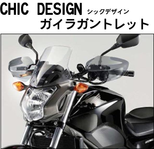 ☆【CHIC DESIGN】シックデザイン ガイラガントレットスモークタイプ 車種別ナックルガード 【バイク用品】【バイクパーツ】