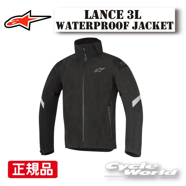 ☆【ALPINESTARS】LANCE 3L WATERPROOF JACKET 防水ジャケット アルパインスターズ ウォータープルーフ オールシーズンジャケット 正規品 320 9117【バイク用品】
