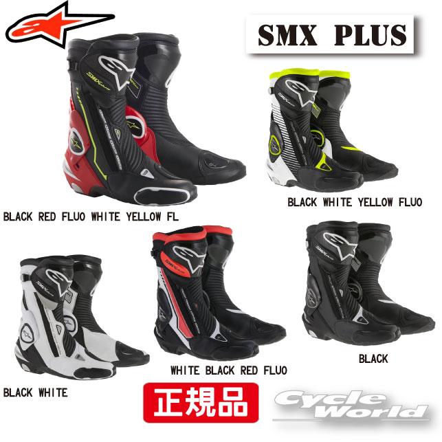☆2017年モデルALPINESTARS アルパインスターズ SMX PLUS ブーツ S-MX レーシングブーツ 走行気合 サーキット メンズ キッズ 【バイク用品】
