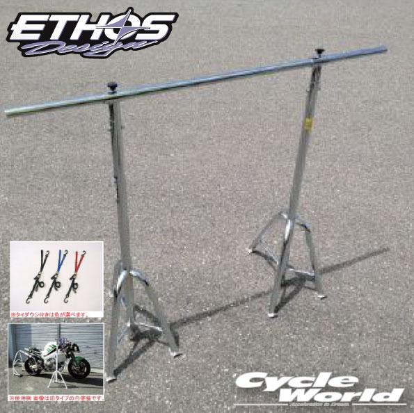 ☆【Ethos Design】R72070Zフレームスタンド 《タイダウンなし》エトスデザイン メンテナンススタンド ジャッキ リアスタンド 【バイク用品】