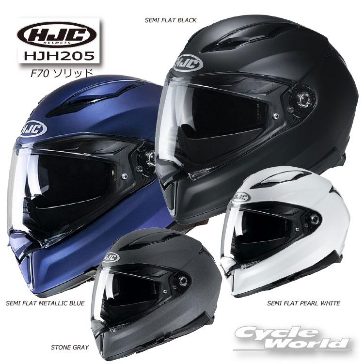 ☆ ☆正規品 HJC HJH205 F70 ソリッド ヘルメット バイク用品 国内在庫 アールエスタイチ フルフェイス お気にいる 単色 RSタイチ