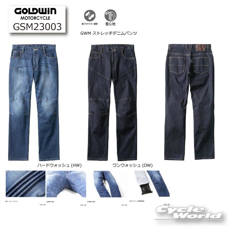 ☆ ☆●正規品【GOLDWIN】GSM23003 GWM ストレッチデニムパンツ(メンズ)  ゴールドウィン 【バイク用品】