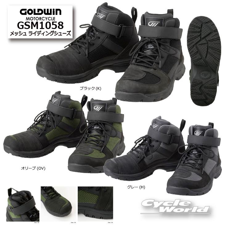 ☆ あす楽対応 GSM1058 メッシュライディングシューズ GOLDWIN ツーリング 靴 セール特価品 いつでも送料無料 ブーツ ゴールドウィン バイク用品