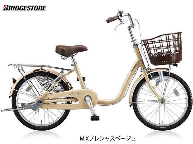 【BRIDGESTONE】(ブリジストン)アルミーユミニ ダイナモ シングル 20型 AU00 ファミリーサイクル【ファミリーサイクル】(自転車)(日時指定・代引き不可)