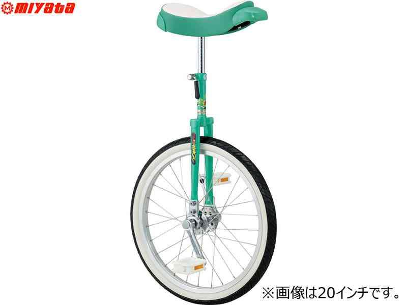 【MIYATA】(ミヤタ)フラミンゴ ノーパンク 一輪車 16/18/20インチ(自転車) 2001500050043