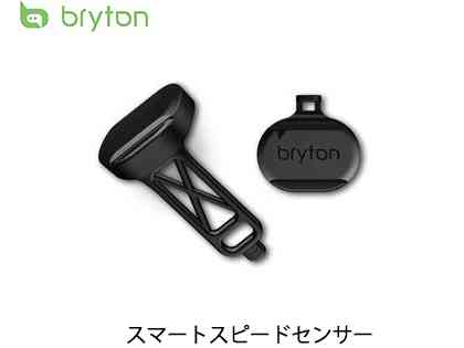 【BRYTON】(ブライトン)スマートデュアルセンサー【心拍計アクセサリー】【自転車 アクセサリー】4718251592316
