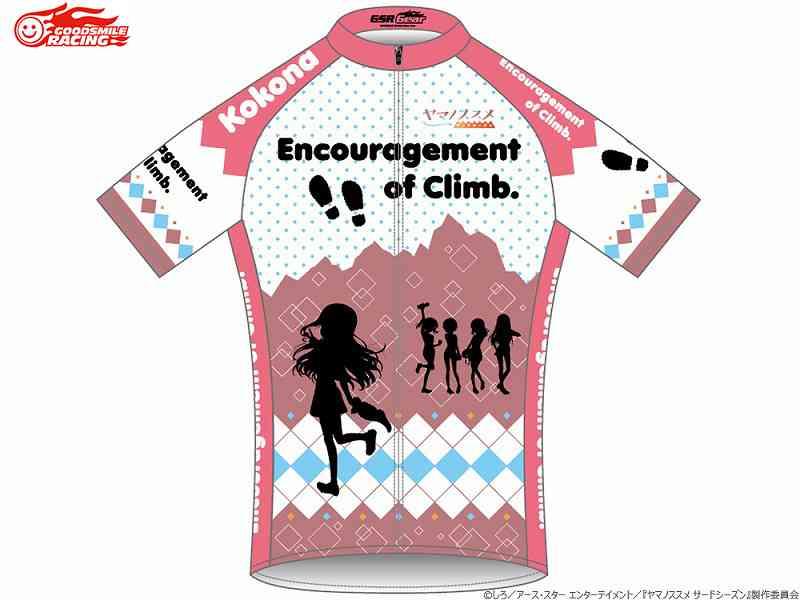 【送料無料】【GOODSMILE RACING】(グッドスマイルレーシング)ヤマノススメ サードシーズン サイクルジャージ【青羽ここなVer】予約(10月下旬頃)【自転車 ウェア】4580416915267