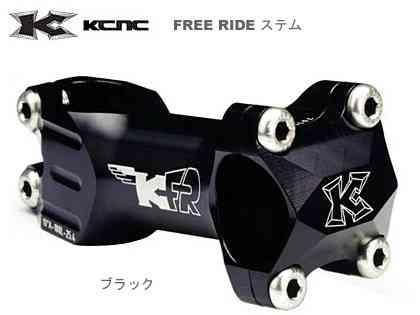 (送料無料)【KCNC】(ケーシーエヌシー)FREE RIDE ハンドルステム(31.8)【ハンドルステム】(自転車)