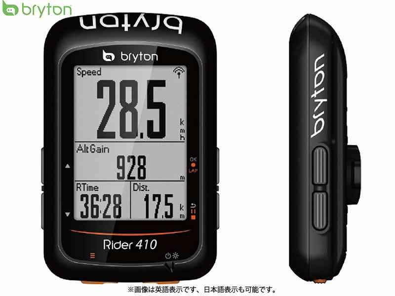 (送料無料)【BRYTON】(ブライトン)RIDER 410E (ライダー410E) GPSサイクルコンピューター(単体:センサー類別売)+【アルミアウトフロントマウント】数量限定パッケージ(自転車)2006424280019