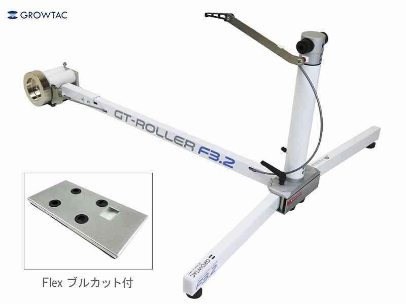 【土曜も16時まであす楽】【GROWTAC】(グロータック)GT-ROLLER FLEX 3.2 トレーナー(12/15mmアクスル対応)限定 FLEXブルカット付き【自転車 アクセサリー】2006412090019