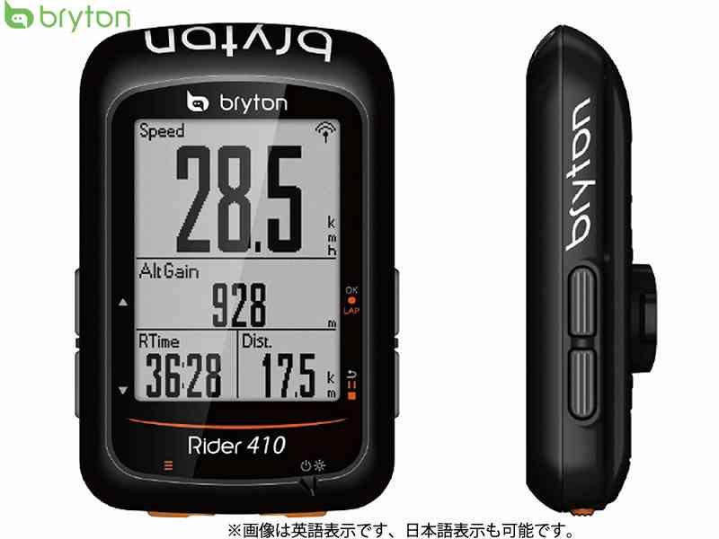 (送料無料)【bryton】(ブライトン)RIDER 410E (ライダー410E) GPSサイクルコンピューター(単体:センサー類別売)【サイコン】(自転車)2006410410017