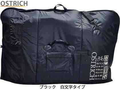 (送料無料)【OSTRICH】(オーストリッチ)OS-500 トラベルバッグ(自転車) OS500 4562163941379
