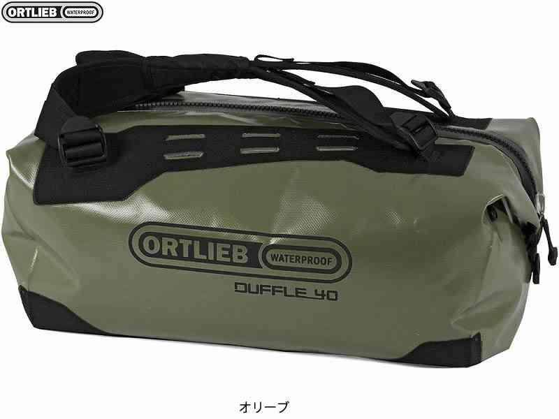 (送料無料)【ORTLIEB】(オルトリーブ)ダッフル XSサイズ トラベルバッグ(自転車)