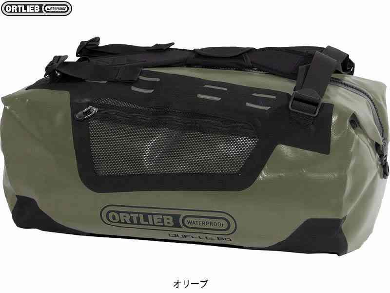 (送料無料)【ORTLIEB】(オルトリーブ)ダッフル Sサイズ トラベルバッグ(自転車)