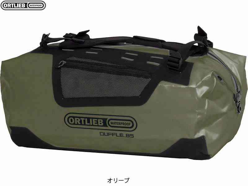 (送料無料)【ORTLIEB】(オルトリーブ)ダッフル Mサイズ トラベルバッグ(自転車)