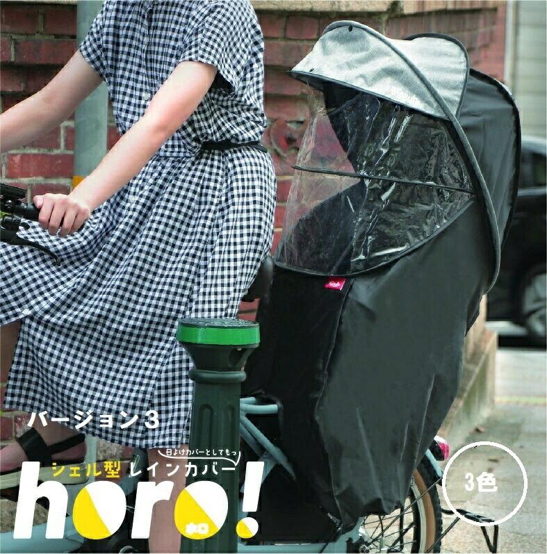 MARUTO マルト シェル型レインカバー horo おトク ホロ -バージョン3 D-5RG3-O 自転車 チャイルドシートカバー リア用 日よけ 寒さ対策 防寒 子供乗せ自転車カバー ホコリよけ 風よけ 日焼け 熱中症 防水 雨よけ 紫外線 低廉