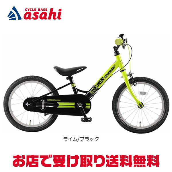 [お店で受取り専用][あさひ]キッカーグランデ160-I 16インチ ブレーキ付トレーニング用バイク