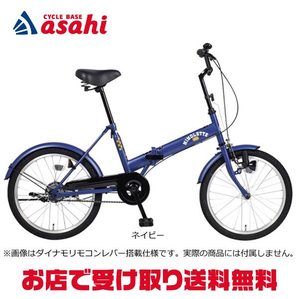 エントリーで最大P30倍&クーポン利用で最大1200円OFF[あさひ]ミモレット-J 20インチ 折りたたみ自転車