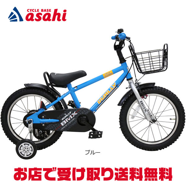 あさひのお店で受取りなら自転車送料無料 一部予約 送料無料 即納 あさひ デューリー-K 子供用 BMXスタイル 18インチ 自転車