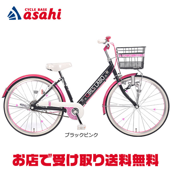 あさひのお店で受取りなら自転車送料無料 送料無料 あさひ ガールズ 正規逆輸入品 ラボ ポップ-K 20インチ ライト 子供用 買い物 自転車 変速なし