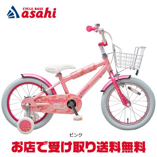 あさひのお店で受取りなら自転車送料無料 送料無料 あさひ デューリーg-L 自転車 (人気激安) アイテム勢ぞろい 子供用 18インチ