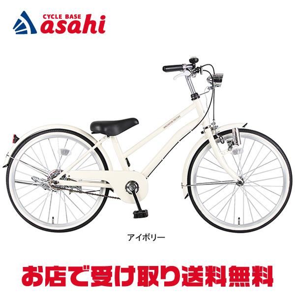 あさひのお店で受取りなら自転車送料無料 送料無料 あさひ イノベーションファクトリージュニア-H お気に入り 20インチ 変速なし 自転車 子供用 倉