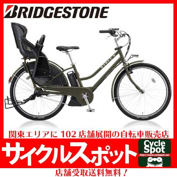 【8/11~8/15ポイント最大20倍!】HYDEE.2 ハイディーツー ブリヂストンサイクル 電動自転車〔HY6C38〕【2018年モデル】