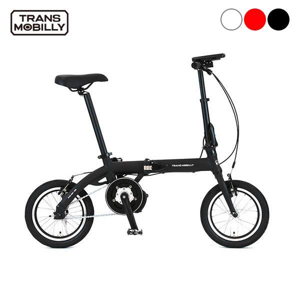 TRANS MOBILLY AL-FDB140E ジック〔92201-xx99〕電動自転車