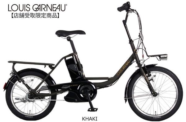 ルイガノ 2018 LGS-EA20〔18 LGS-EA20〕電動自転車【店頭受取限定】【在庫限りアウトレット価格】
