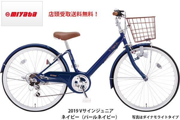 ミヤタサイクル Vサイン・ジュニア22〔CRVJ2269〕子供用自転車【2019年モデル】