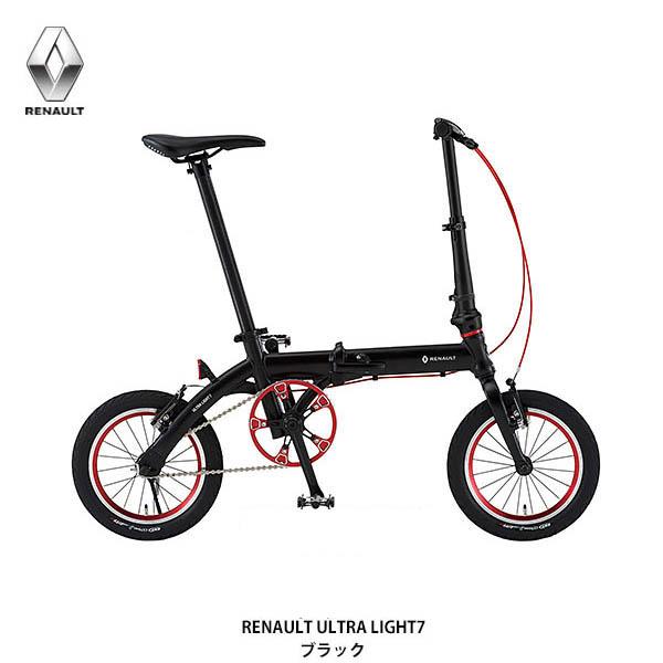 【ポイント10倍! 4/1-4/5】RENAULT(ルノー) RENAULT ULTRA LIGHT7〔11260-xxxx〕折り畳み自転車