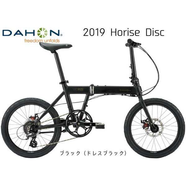 アウトレットセール ダホン スポーツ自転車 折り畳み小径車 2019 ホライズ Disc DAHON 8段変速
